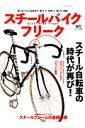 スチールバイクフリーク 美しきクロモリ自転車の「魅力」と「知識」と「楽しみ (エイムック)