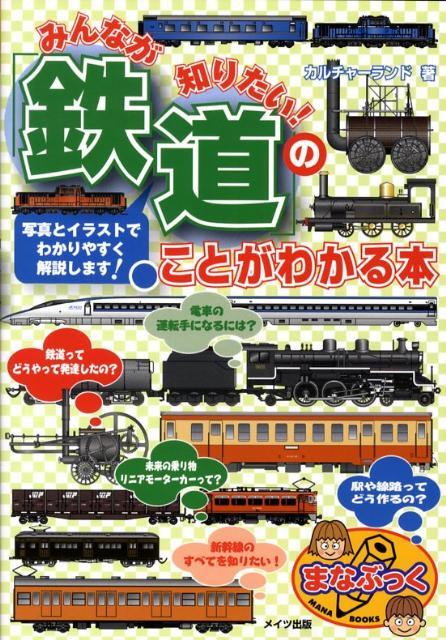 みんなが知りたい「鉄道」のことがわかる本(まなぶっく)[カルチャーランド]