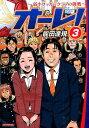 オーレ!〜弱小サッカークラブの挑戦〜(3) (マンサンコミックス) [ 能田達規 ]