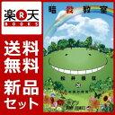 暗殺教室 1-20巻セット [ 松井優征 ]