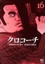 クロコーチ (16) (ニチブンコミックス) [ リチャード・ウー ]