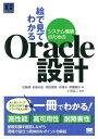 絵で見てわかるシステム構築のためのOracle設計 (DB selection) [ 加藤健 ]