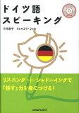 ドイツ語スピーキング [ 三宅恭子 ]