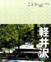軽井沢3版 (ことりっぷ)