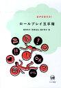 ロールプレイ玉手箱 [ 嶋田和子(日本語教育) ]
