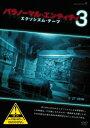 パラノーマル・エンティティ3 エクソシズム・テープ [ (洋画) ]