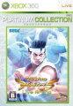 バーチャファイター5 Live Arena Xbox360 プラチナコレクション