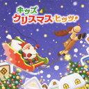 キッズ・クリスマス・ヒッツ! [ (キッズ) ]