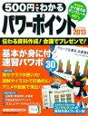 500円でわかるパワーポイント2013