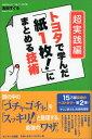 トヨタで学んだ「紙1枚!」にまとめる技術(超実践編) [ 浅田すぐる ]