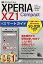 ゼロからはじめるドコモXperia XZ1 Compact SO-02Kスマート [ リンクアップ ]