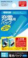 置きラク!リモコンチャージ専用 電池パック(WiiU/Wii版両対応) (ブルー)の画像