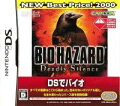 BIO HAZARD DEADLY SILENCE NEW BEST PRICE!2000