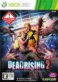 デッドライジング 2 【CEROレーティング「Z」】 Xbox360版