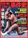 日本プロレス事件史(vol.29)