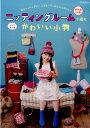 ショッピングズパゲッティ DVDつき 毛糸の編み機 ニッティングルームで編むかわいい小物 帽子からバッグまで、こどもと作るかんたん編みもの [ DMC ズパゲッティ ]