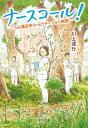 ([か]11-1)ナースコール! こちら蓮田市リハビリテーション病院 (ポプラ文庫 日本文学) [