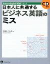 日本人に共通するビジネス英語のミス (Business English NEXTシリーズ) [ 大島さくら子 ]