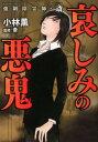 強制除霊師・斎哀しみの悪鬼 (ぶんか社コミックス) [ 小林薫(漫画家) ]