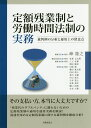定額残業制と労働時間法制の実務 裁判例の分析と運用上の留意点 [ 峰隆之 ]