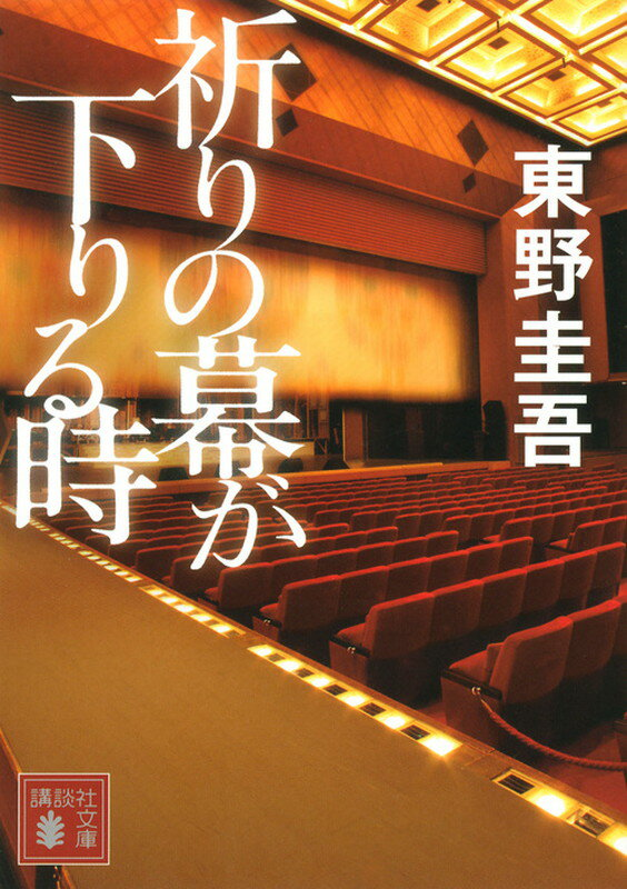 祈りの幕が下りる時 [ 東野 圭吾 ]...:book:18144173