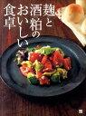 麹と酒粕のおいしい食卓 [ 小田真規子 ]
