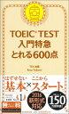 TOEIC TEST入門特急とれる600点 新形式対応 [ Tex加藤 ]