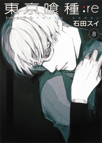 東京喰種トーキョーグール:re 8 (ヤングジャンプコミックス) [ 石田 スイ ]