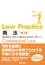 Law Practice商法〔第3版〕 (Law Practice) [ 黒沼 悦郎 ]