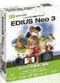 EDIUS Neo 3 EDIUSNEO3-J