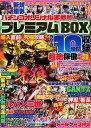 パチンコオリジナル実戦術プレミアムBOX(vol.13) (GW MOOK)