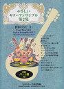 やさしいギターアンサンブル(第2集) [ 日本ギター合奏連盟 ]