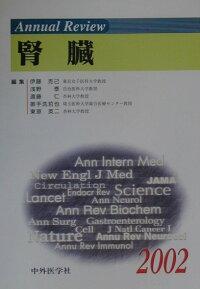 AnnualReview��¡��2002��