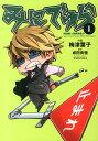 みにでゅら(1) Official Mini-Comic! (電撃コミックスNEXT) [ 成田良悟 ]