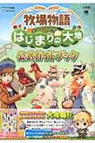 【】牧場物語 はじまりの大地 公式ガイドブック