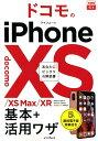 ドコモのiPhone XS/XS Max/XR基本+活用ワザ あなたにピッタリの解説書 (できるfit) [ 法林岳之 ]