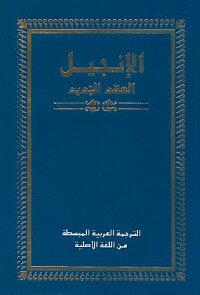 Arabic_New_Testament-FL-Easy_t