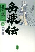 岳飛伝(4(日暈の章))
