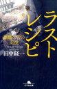 ラストレシピ 麒麟の舌の記憶 (幻冬舎文庫) 田中経一