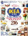 IKEAのベストアイディア IKEAグッズがもっと楽しく便利になるベストアイデ (晋遊舎ムック)