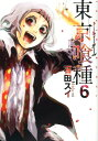 東京喰種(6) (ヤングジャンプコミックス) [ 石田スイ ...