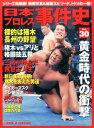 日本プロレス事件史(Vol.30)