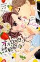 オオカミ君の結婚命令! (ぶんか社コミックス Sgirl Selection) [ アンソロジー ]