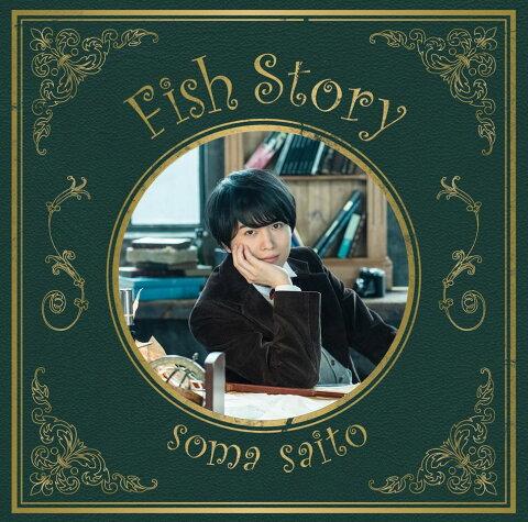 フィッシュストーリー (初回限定盤 CD+DVD) [ 斉藤壮馬 ]