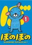 ぼのぼの DVD-BOX 1[4枚組] [ ぼのぼの ]