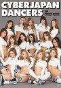 CYBERJAPAN DANCERS 1stPHOTOBOOK ([バラエティ])