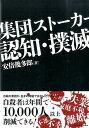 集団ストーカー認知・撲滅 (Parade books) [ 安倍幾多郎 ]