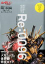 機動戦士ガンダムUC RE:0096 メカニック・コンプリートブック [ 双葉社 ]