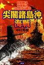 尖閣諸島沖海戦