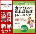出口汪の日本語論理トレーニング 小学3年 3冊セット [ 出口汪 ]